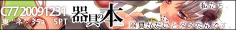C77 banner